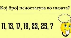 Кој број недостасува во низата? ОВАА загатка не знаат да ја решат 90% од луѓето!