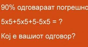90% од луѓето одговараат погрешно: Можете ли да ја решите оваа математичка задача?