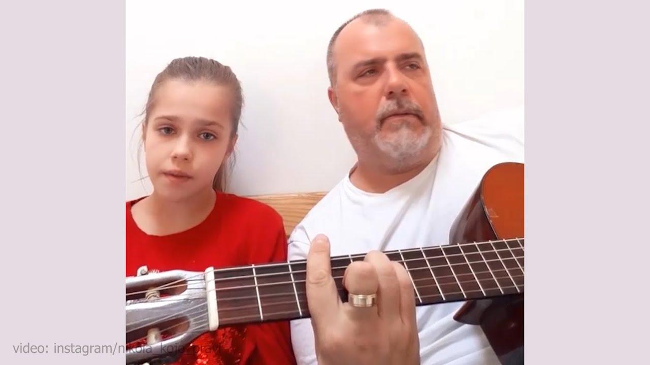 Никола Којо со својата ќерка со песна од изолација