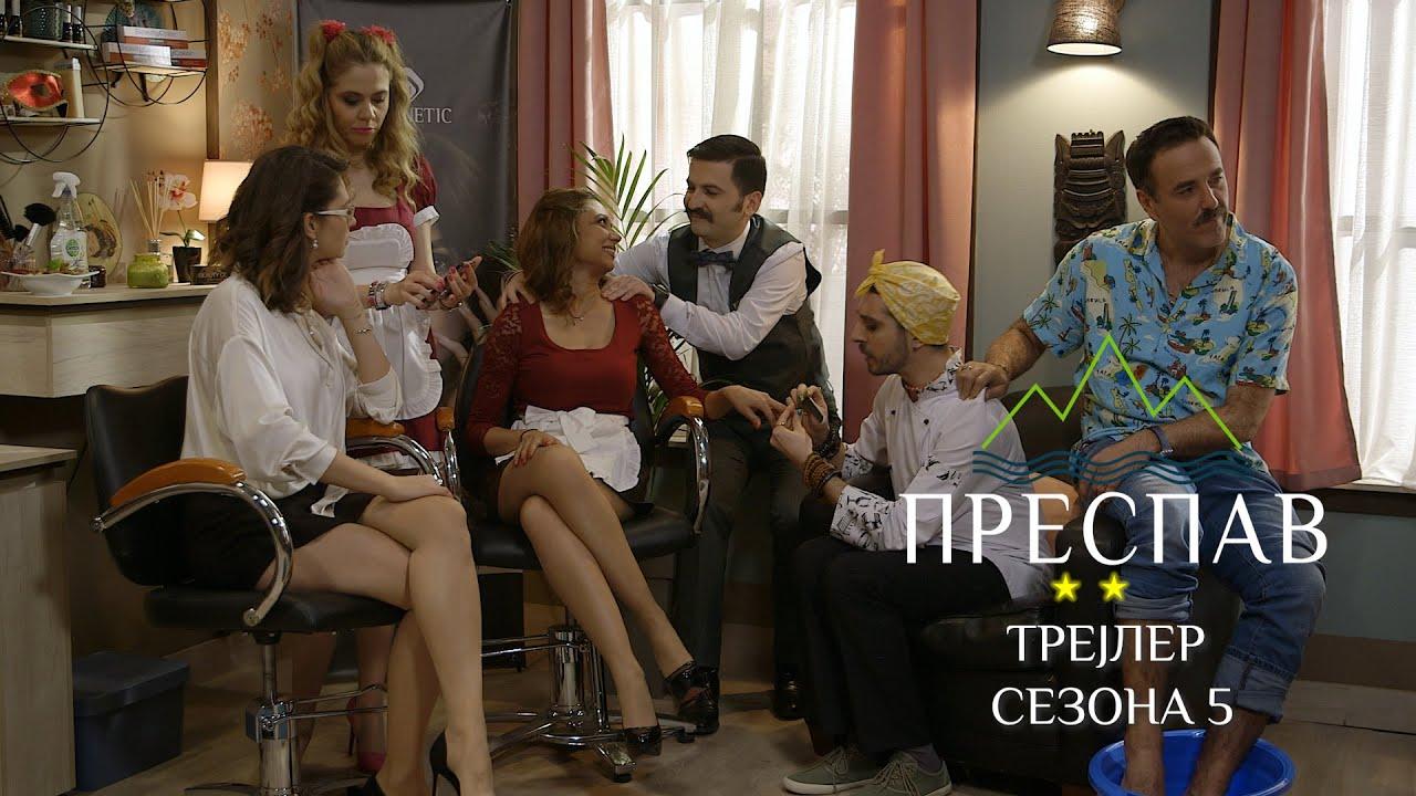 """""""Преспав"""" започнува со новата сезона"""